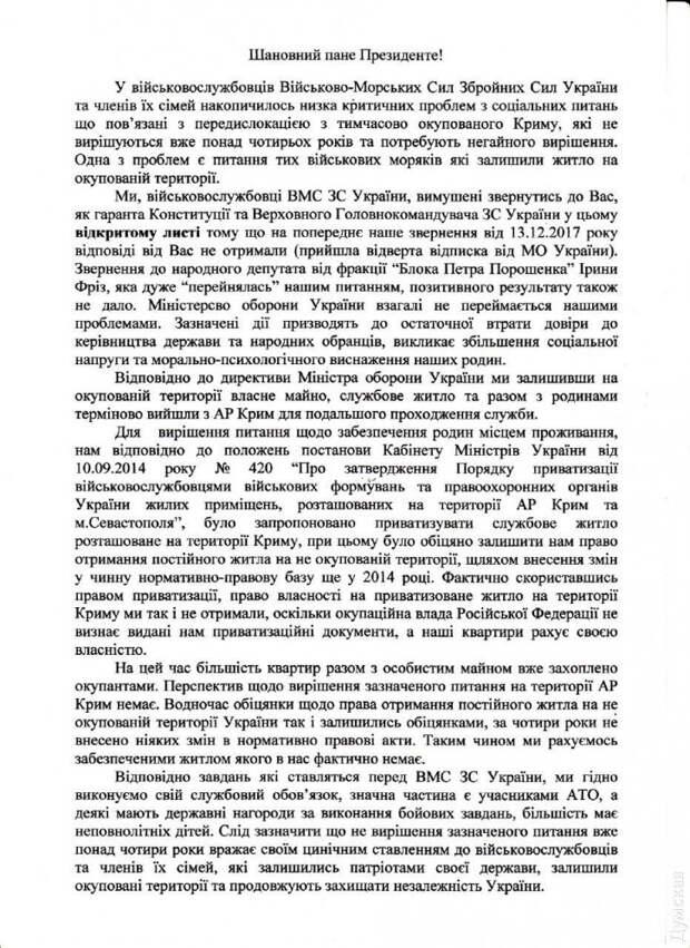 Украинские моряки пригрозили Порошенко возвращением в Крым за своим жильём 2