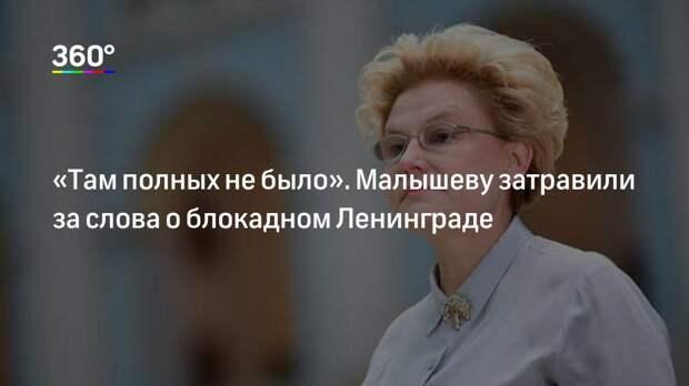 «Там полных не было». Малышеву затравили за слова о блокадном Ленинграде