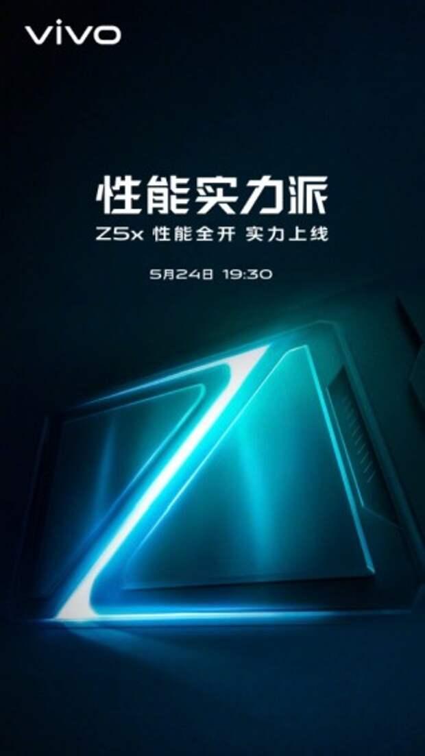 Опубликованы первые пресс-рендеры смартфона Vivo Z5x
