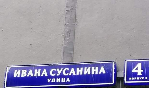 Указатель улицы отремонтировали на фасаде дома на Ивана Сусанина