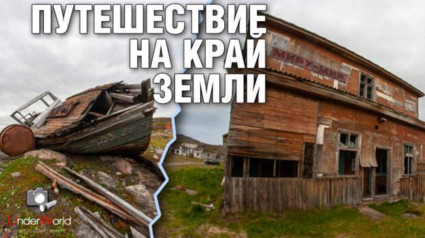 Падший форпост советской науки - Дальние Зеленцы