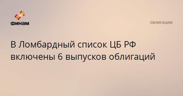 В Ломбардный список ЦБ РФ включены 6 выпусков облигаций