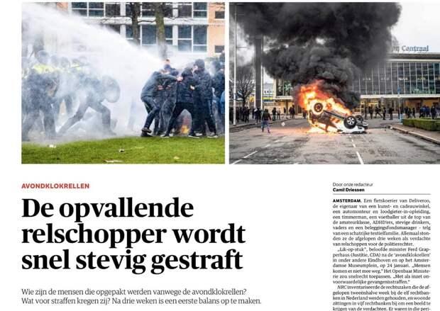 Голландская газета NRC восхищенно описывает, как по всей стране судят участников протестов
