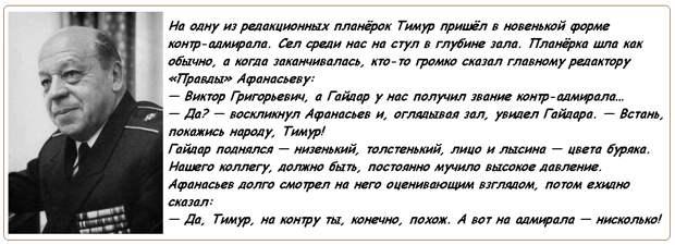 Из воспоминаний Михаила Полторанина