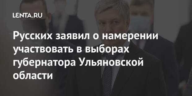 Русских заявил о намерении участвовать в выборах губернатора Ульяновской области