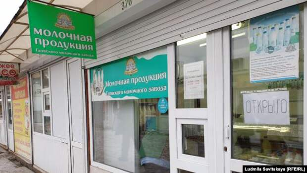 Продуктовый рынок в Пскове