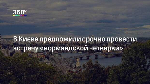 В Киеве предложили срочно провести встречу «нормандской четверки»