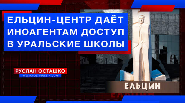 Ельцин-Центр даёт иноагентам доступ в уральские школы