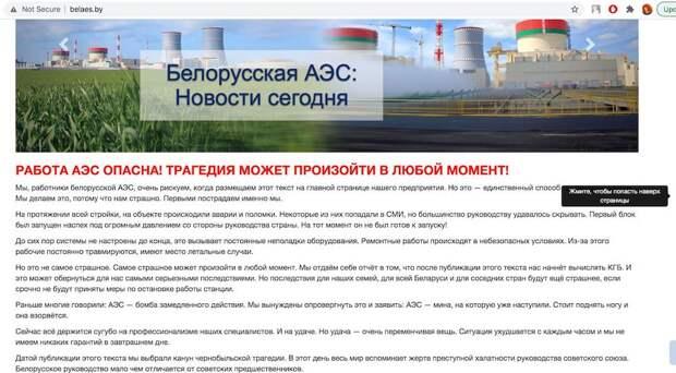 Белорусская АЭС попала под прицел хакеров