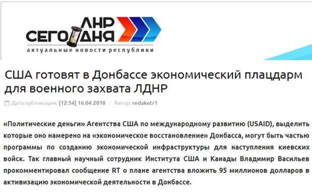 США готовятся к наступлению на Донбасс