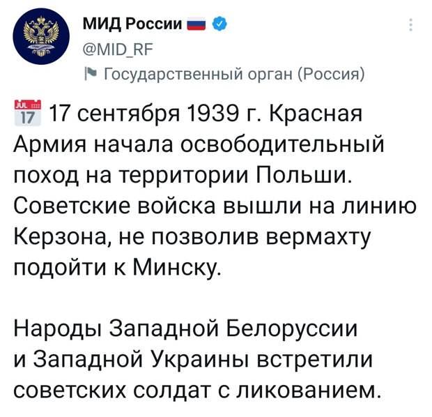 82 года назад Красная Армия начала освободительный поход