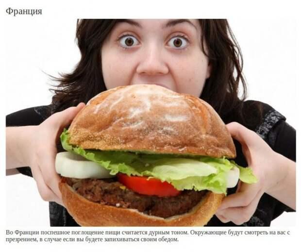 Как правильно есть в разных странах  еда, питание, страны