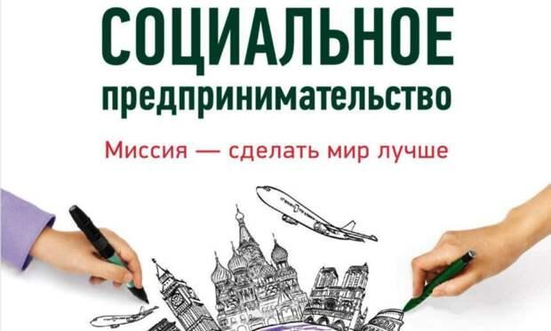 ВАрхангельской области 120 предпринимателей подали заявку овключении ихвреестр социальных предприятий