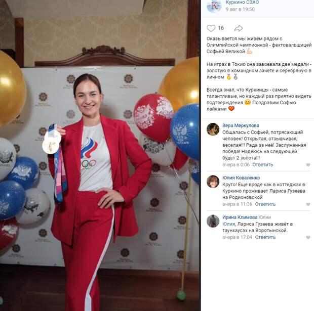 София Великая из Куркина завоевала две медали на олимпиаде в Токио