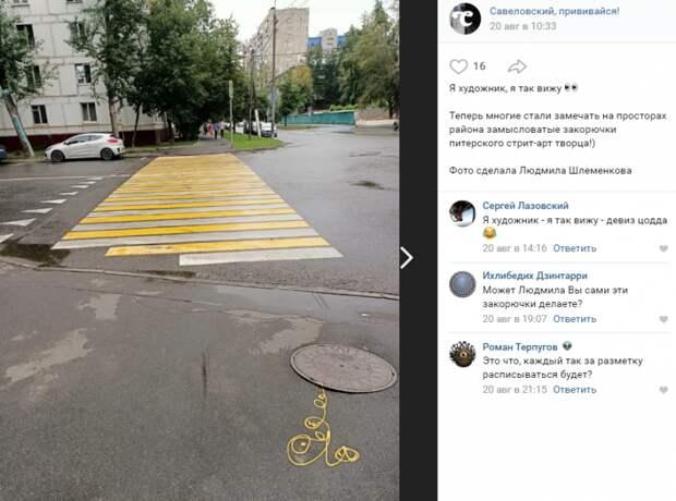 Фото дня: «метка» художника на асфальте в Савеловском