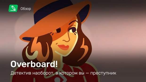 Overboard!: Обзор