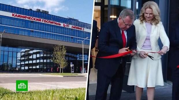 Новый хирургический корпус «Лапино-2» открылся в Подмосковье