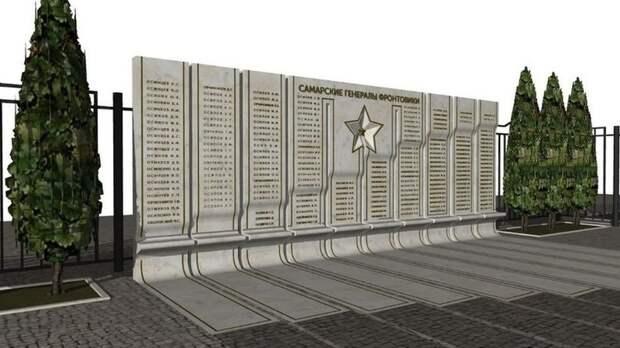 В Самаре появится новый монумент в память о 179 генералах-фронтовиках