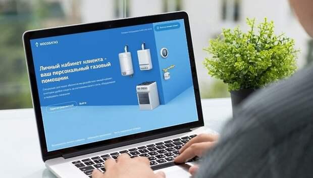Более 270 тыс человек воспользовались онлайн‑услугами «Мособлгаза» за два месяца