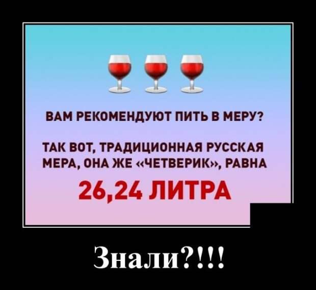 Демотиватор про традиционную русскую меру