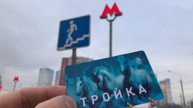 Метрополитен Москвы выпустил новую «Тройку» с картиной Руссо