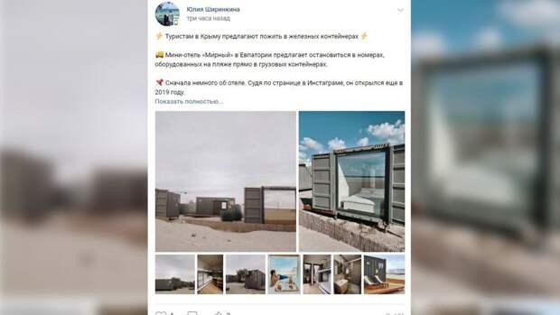 В крымской Евпатории появился мини-отель с номерами в виде грузовых контейнеров