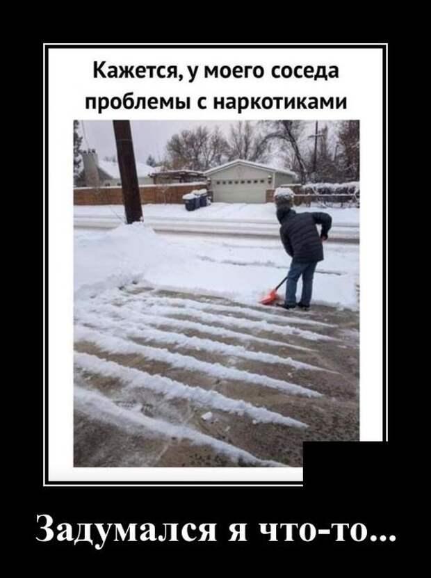 Демотиватор про соседа