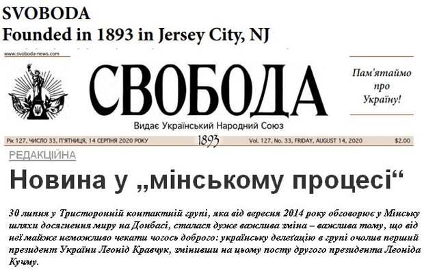 Украинская диаспора в США шельмует Кравчука