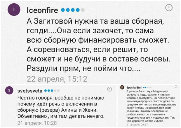 Загитовой и Медведевой в сборной делать нечего