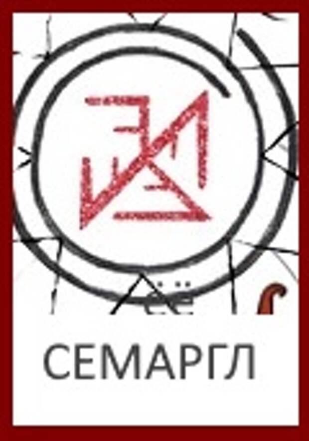 Славянские Боги: Знак Бога Семаргла