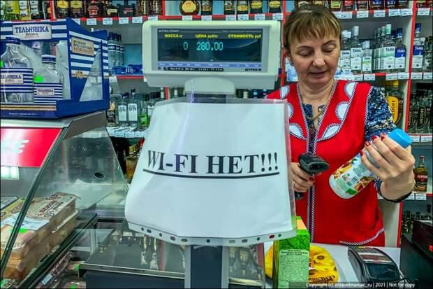 Долго смеялся, когда узнал, зачем на Камчатке в магазинах вешают объявления «Вайфая НЕТ»