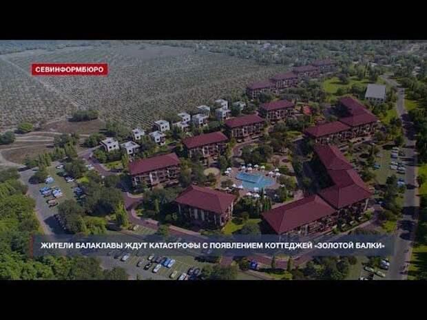 «Мы утонем в фекалиях!» Жители Балаклавы ждут катастрофы с появлением коттеджей «Золотой Балки»