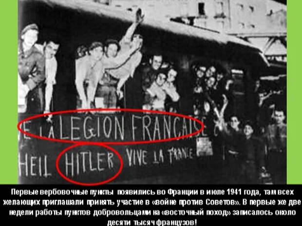 Как французы Германию громили (или европейцы в бою)