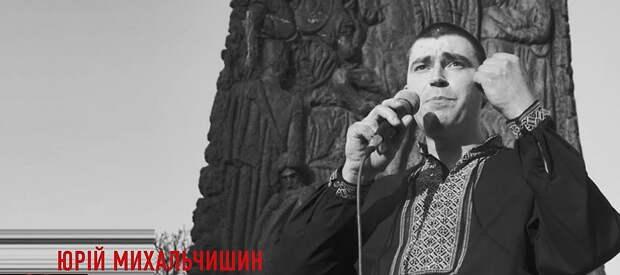 Западные партнёры нас обманывали все семь лет, – львовский националист Михальчишин