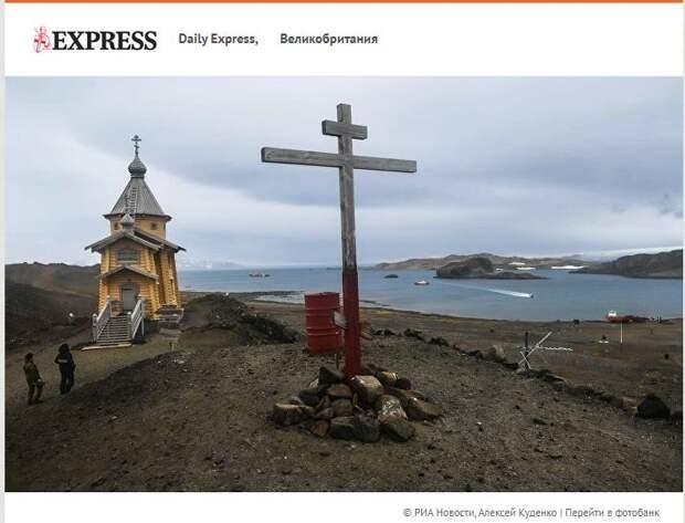 Daily Express: Россия готова претендовать на спорную британскую территорию