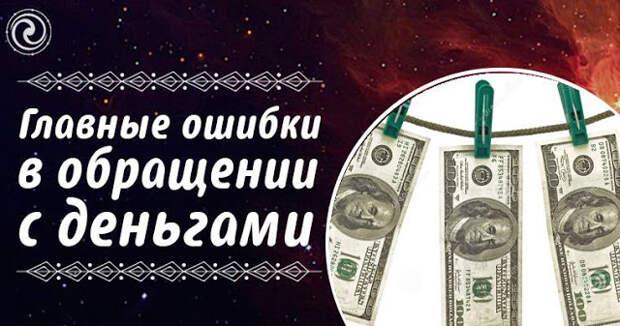 Что мешает финансовому благополучию: главные ошибки в обращении с деньгами