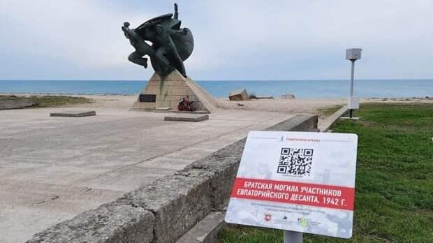 Молодежь Крыма «отцифровала» военные памятники