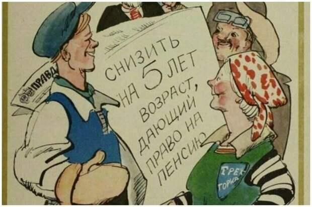 И с новым пенсионным возрастом справятся, и на пенсию в 12 000 рублей проживут! Ну или не проживут...