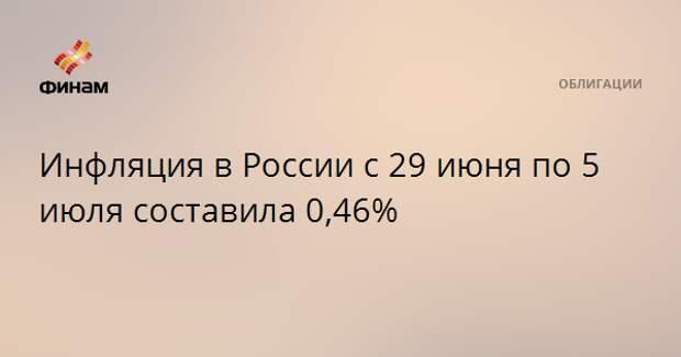 Инфляция в России с 29 июня по 5 июля составила 0,46%