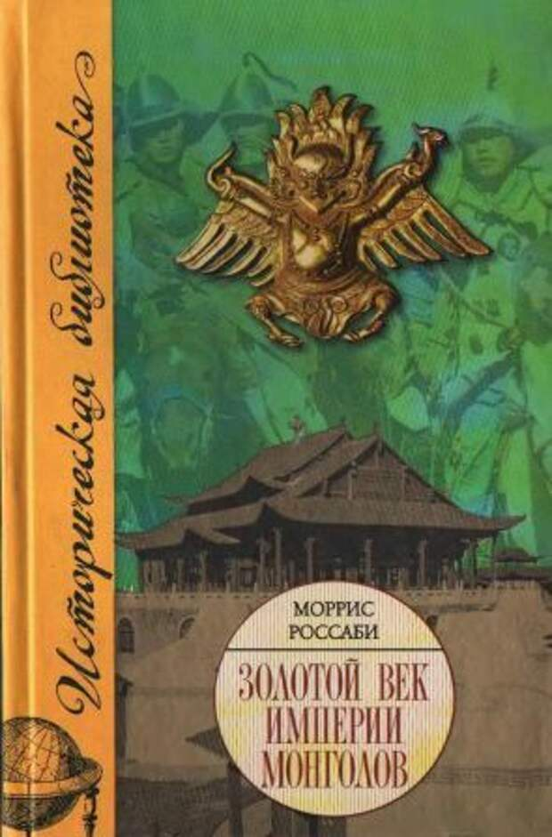 Золотой век империи монголов. Жизнь и эпоха