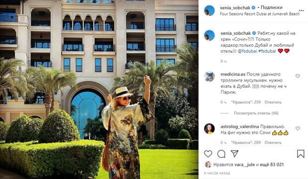 Собчак затравили из-за отдыха в Дубае