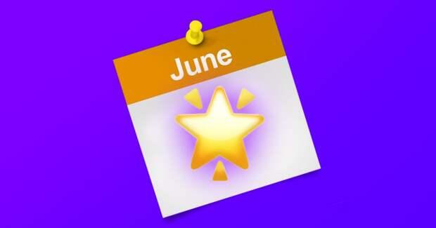 Когда мы отдыхаем в июне?