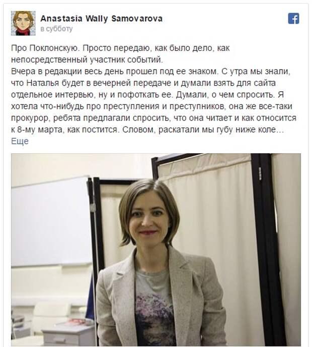 Почему российское общество ополчилось на бывшего генерального прокурора Крыма