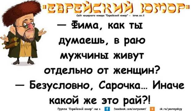 Возле трассы два раввина устанавливают щит с надписью: «Остановись и подумай! Конец уже близок!»...