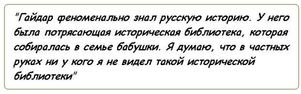 Егор Гайдар был русским?