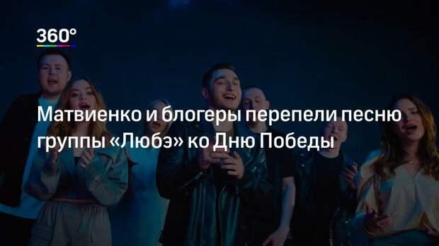 Матвиенко и блогеры перепели песню группы «Любэ» ко Дню Победы