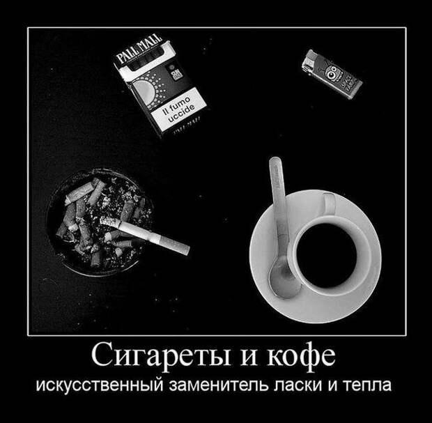 Сигареты и кофе