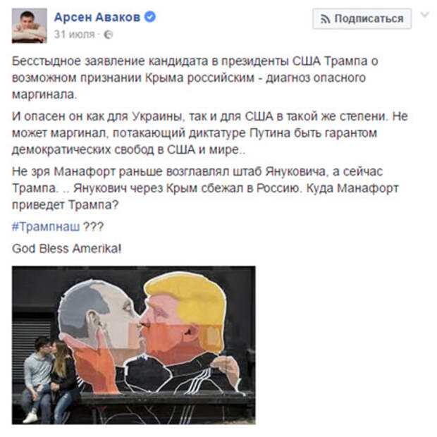 Аваков удалил свой хамский пост об «опасном маргинале Трампе, потакающем Путину»