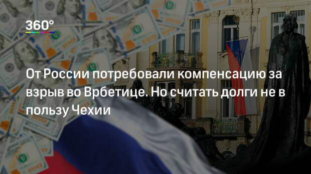 От России потребовали компенсацию за взрыв во Врбетице. Но считать долги не в пользу Чехии