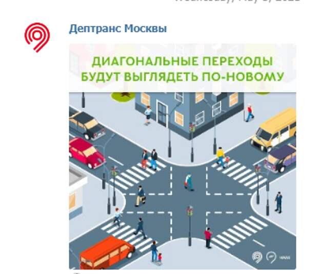 На 800-летия Москвы обновится диагональная «зебра»